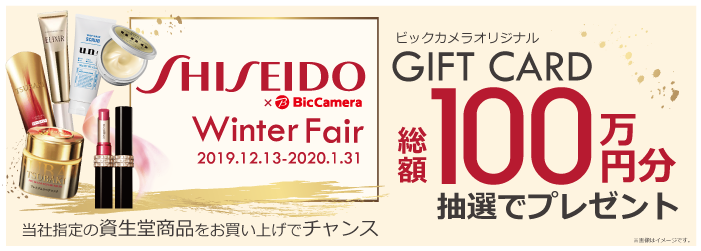 SHISEIDO Winter Fair  到2020年1月31日
